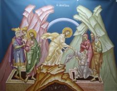 Ανάσταση / Resurrection